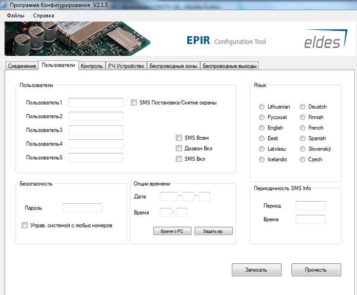 Схема EPIR.  5. Штекер провода источника питания.