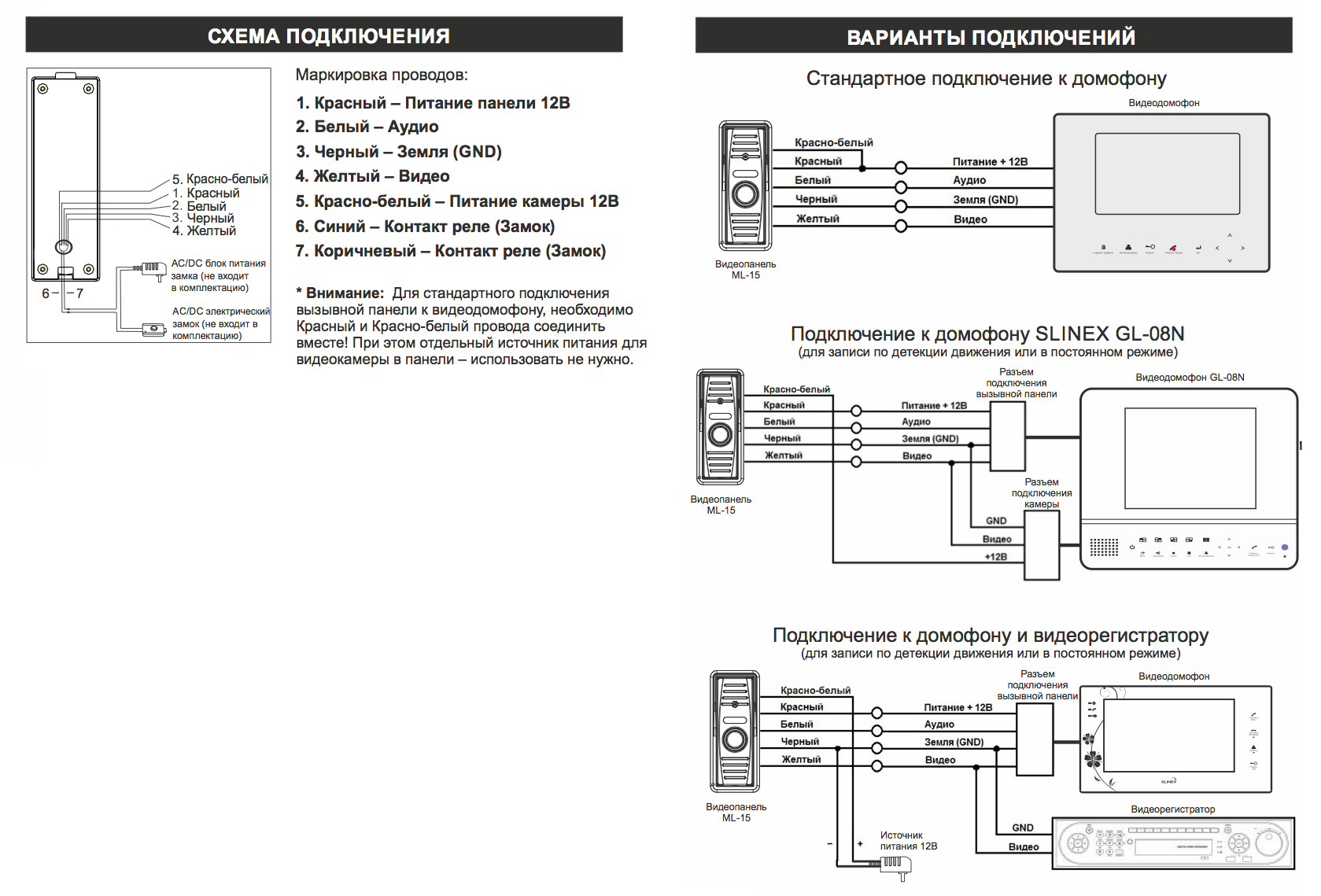схема вызывная панель переговорное устройство