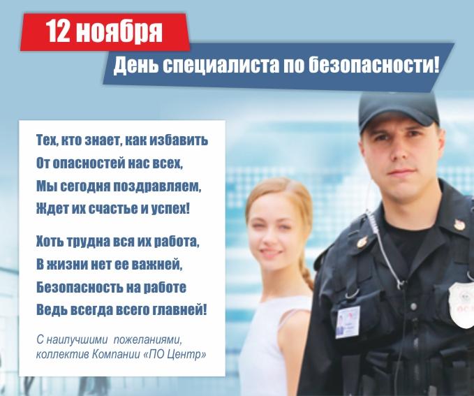 Поздравления специалистов по безопасности