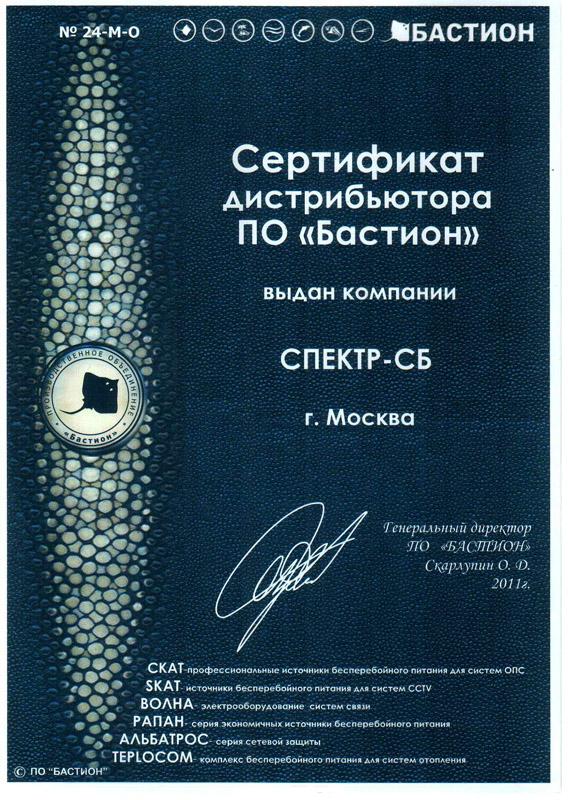 сертификат дистрибьютора по Бастион