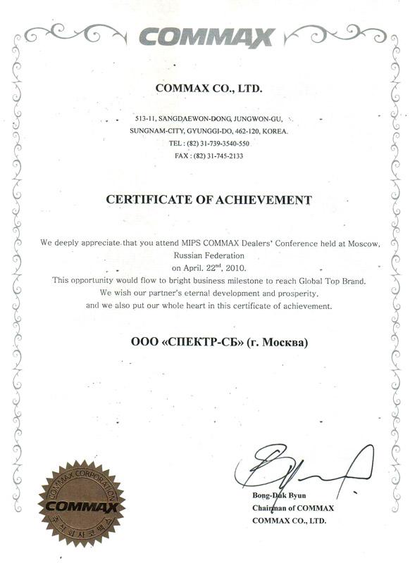 сертификат Commax