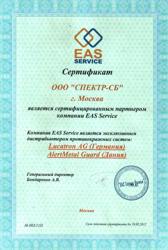 сертификат EAS Servise