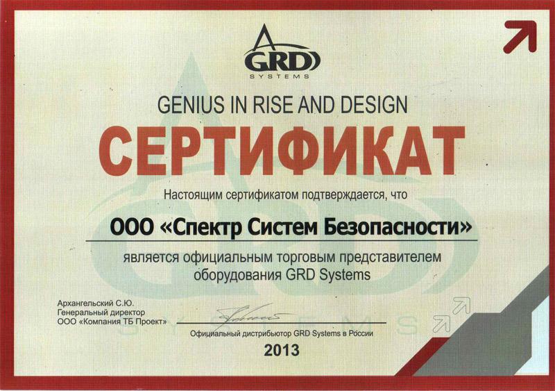 партнерский сертификат GRD Systems