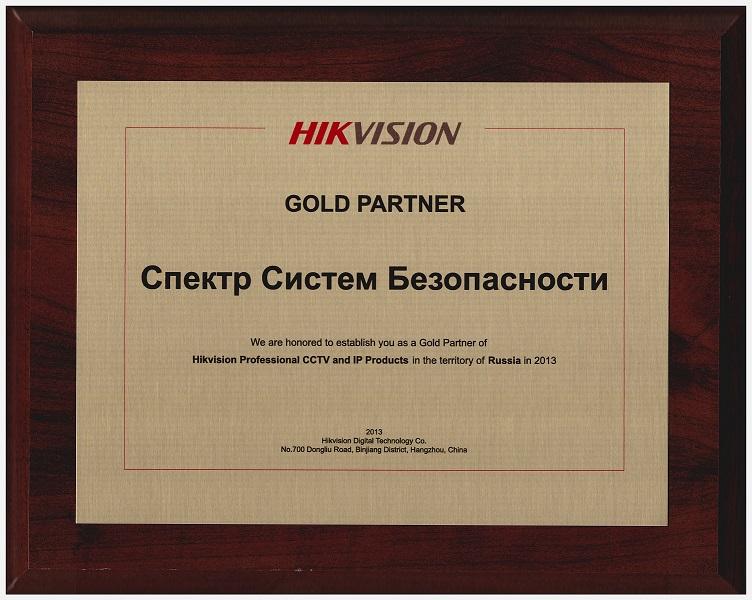 сертификат золотого партнера Hikvision