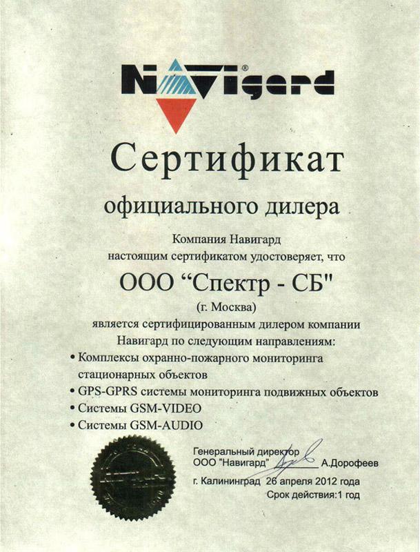 сертификат компании Navigard