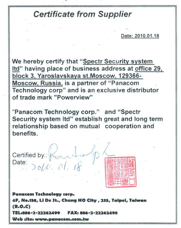 Panacom сертификат выданный ПО ЦЕНТР