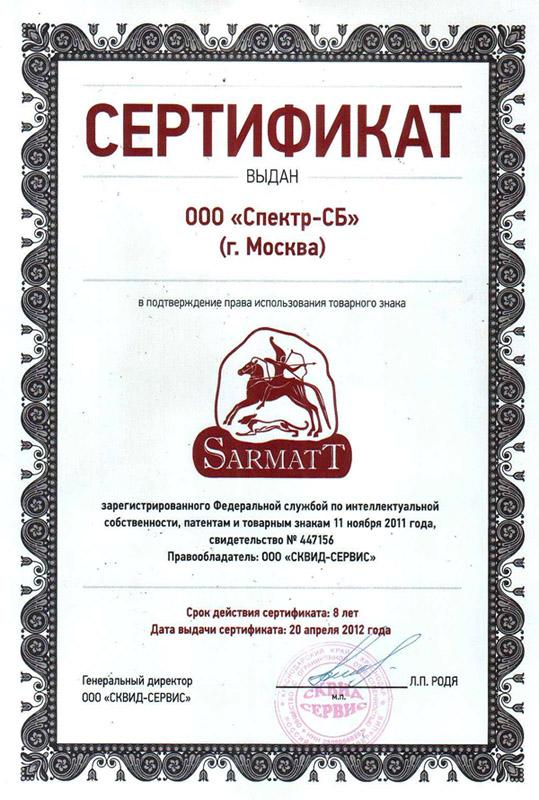 сертификат SarmaTt