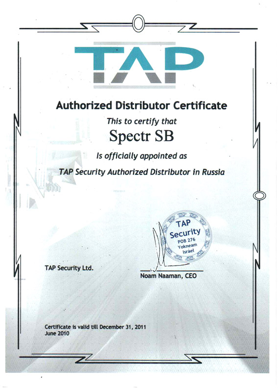 сертификат TAP