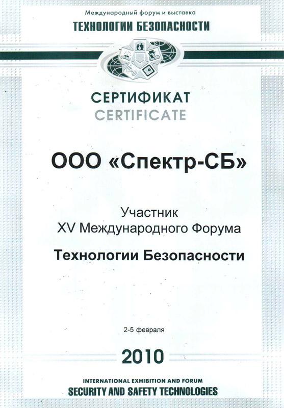 сертификат технологии безопасности